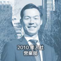 2010年入社