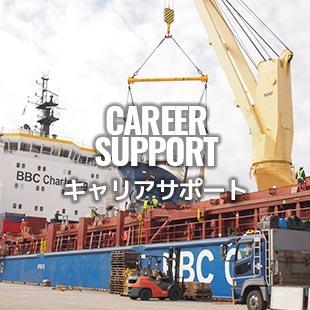 キャリアサポート CAREERSUPPORT