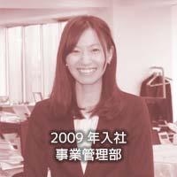 2009年入社